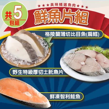 【愛上海鮮】鮮魚片5包組(鮭魚X2+土魠魚X2+扁鱈X1)