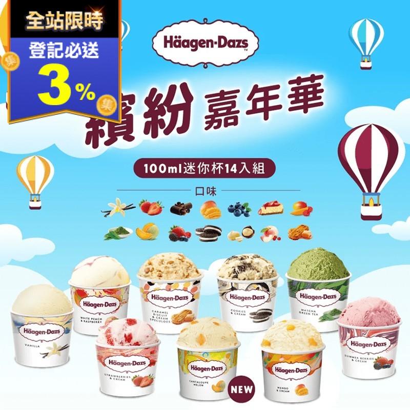 哈根達斯繽紛嘉年華迷你杯冰淇淋(14 入)