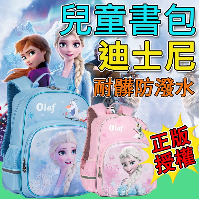 書包 迪士尼書包 迪士尼冰雪奇緣 兒童書包 國小書包 3d防水減壓書包 可愛兒童雙肩包後背包 多功能