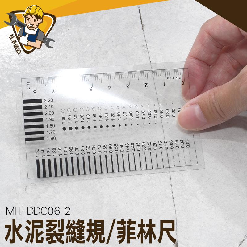 品檢卡 線規 污點規 品檢卡 MIT-DDC06-2 耐用《精準儀錶》裂縫