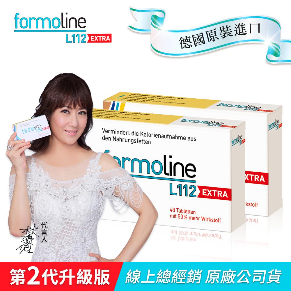 德國L112【EX升級版】芙媚琳窈窕加強錠 FORMOLINE L112 EXTRA (48錠) 2盒
