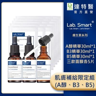 Dr.Hsieh Lab.Smart肌膚補給限定組(A醇、B3、B5)