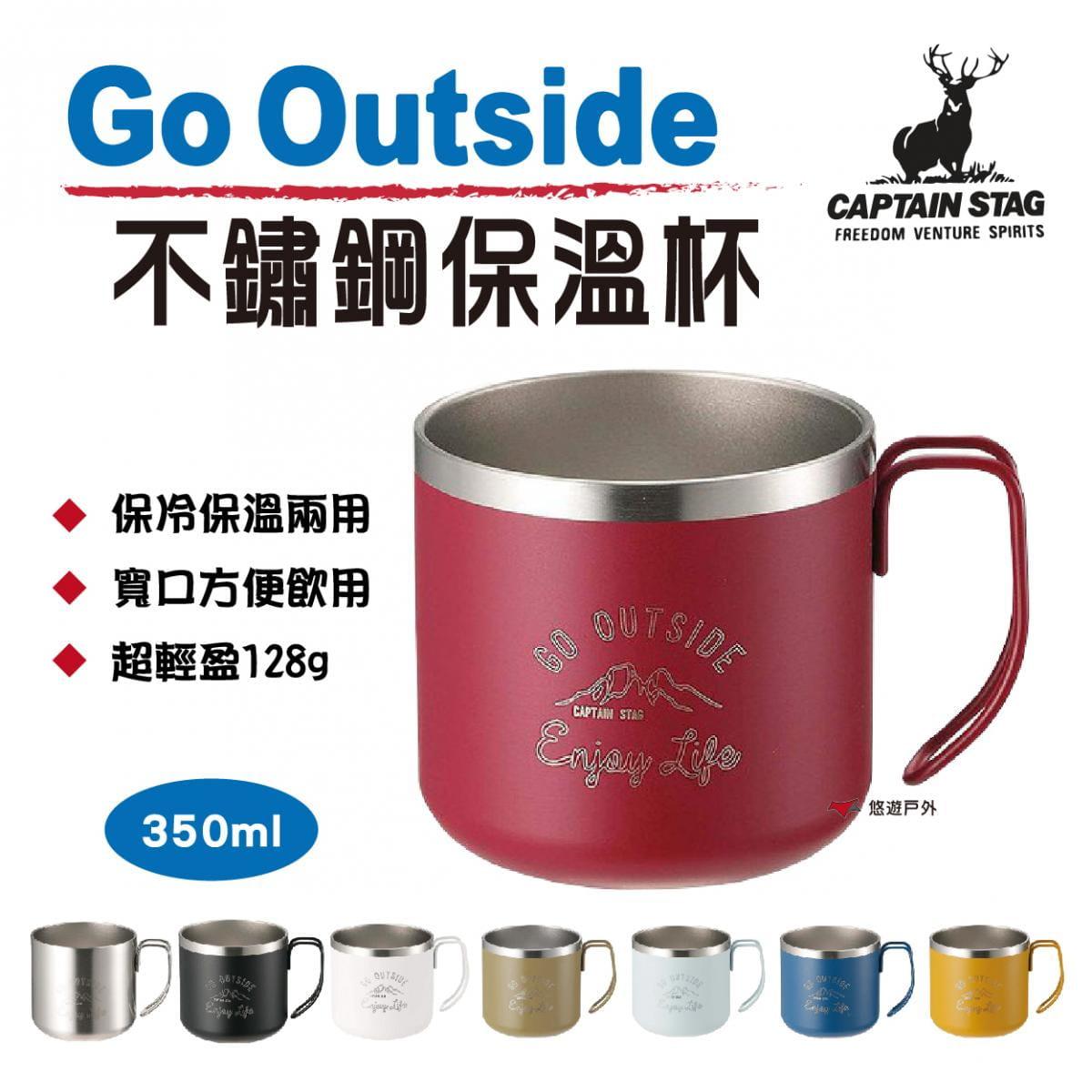 【日本鹿牌】鹿牌 保溫杯 層真空斷熱 隔熱杯 斷熱杯 不銹鋼杯 茶杯 咖啡杯 多色 居家 露營 悠遊
