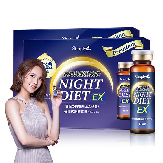 【Simply新普利】夜間代謝酵素飲 7瓶(x2盒)(楊丞琳 代言推薦)