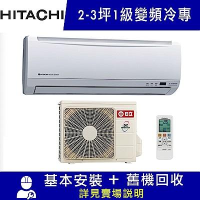 HITACHI日立 2-3坪 1級變頻冷專冷氣機 RAS-22SK1/RAC-22SK1