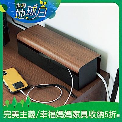 [限時下殺3折] 完美主義 木紋質感集線盒/口罩收納盒/鑰匙盒-3款任選(2色)
