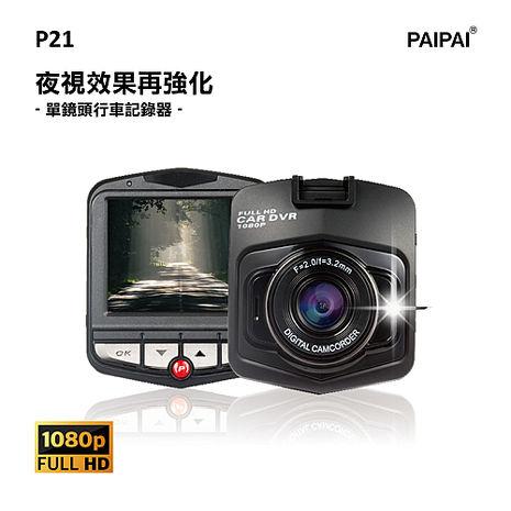 【PAIPAI】P21 PRO 1080P夜視加強版單機行車紀錄器【APP】