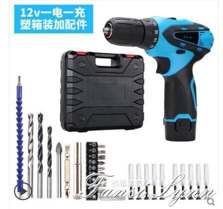 家用迷你無線鋰電池充電式手電鑚小型手鑚電轉手提電動螺絲刀工具