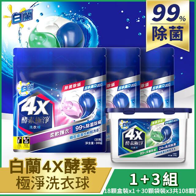 【白蘭4X酵素極淨洗衣球1+3組】除菌淨味(18顆盒裝x1)+除菌除蟎(30顆/袋裝)x3共108顆