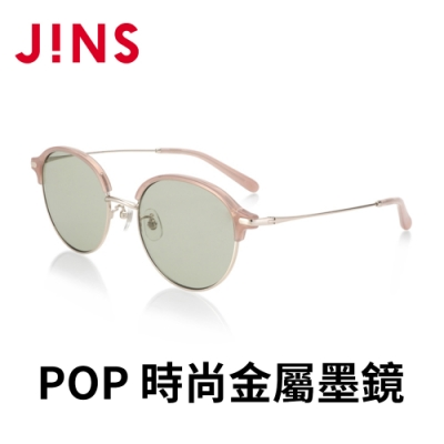 JINS&SUN POP 時尚金屬墨鏡(ALMF21S118)淺粉棕