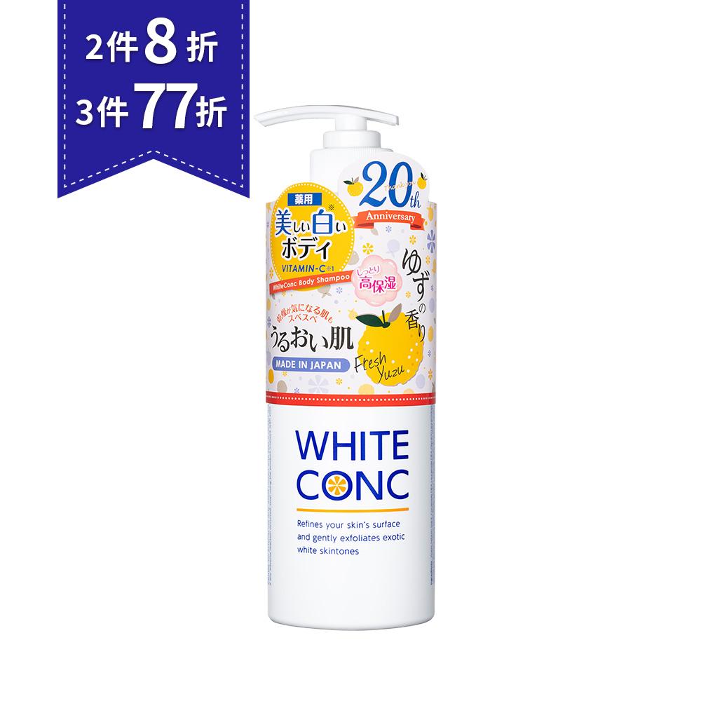 WHITE CONC 美白身體沐浴露 600mL (日本黃金柚香-保濕升級版)