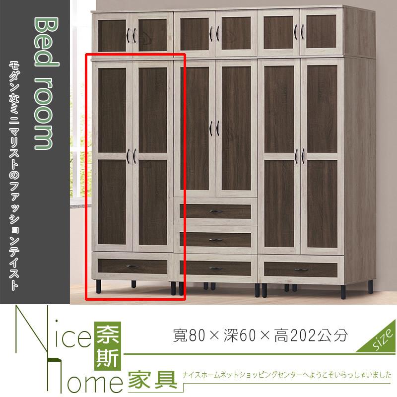 奈斯家具nice503-9-hd 合家歡三抽衣櫥