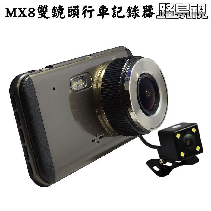 【路易視】MX8 1080P 雙鏡頭行車紀錄器 贈32G記憶卡-【APP】