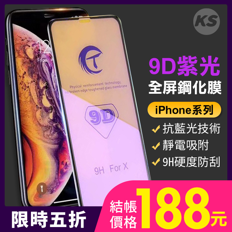iPhone 12/12 PRO/12 MINI/12 PRO MAX/11/11 PRO/11 PRO MAX/X系列 紫光高清黑色邊框全屏防刮鋼化膜【RCSPT87】
