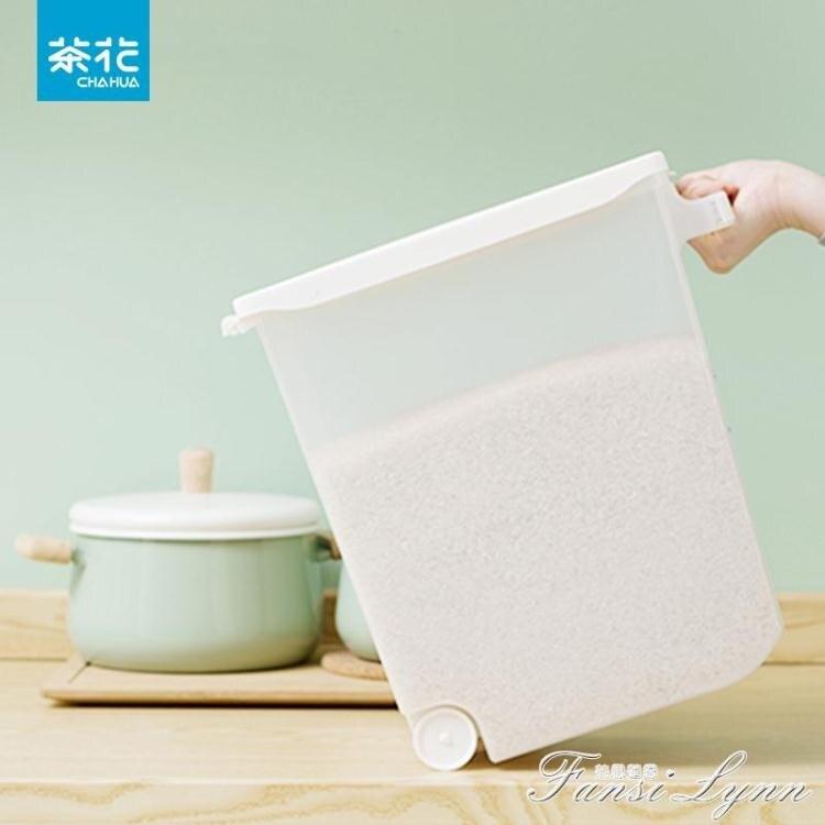 茶花密封米桶防潮家用塑料收納米缸大米面粉防塵儲米箱30斤裝