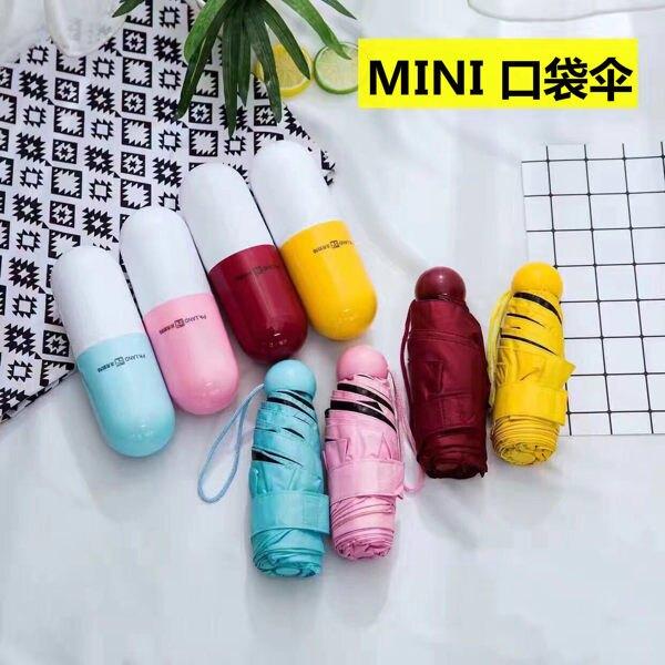 創意新款日本袖珍膠囊雨傘 超輕迷妳五折傘黑膠太陽傘女小黑傘