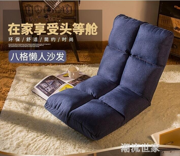 懶人沙發榻榻米床折疊靠背單人臥室小床上地上房間陽台網紅款椅子MBS