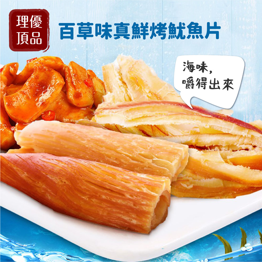零食 魷魚片-LIYO理優-真鮮 烤 魷魚片-E210811-此為食用產品不可退換貨