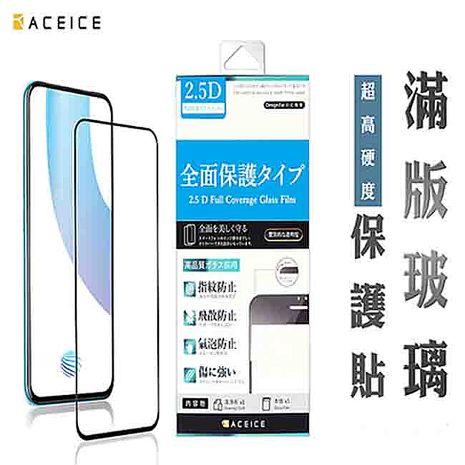ACEICE    vivo Y72 5G ( 6.58 吋 )     滿版玻璃保護貼-黑色