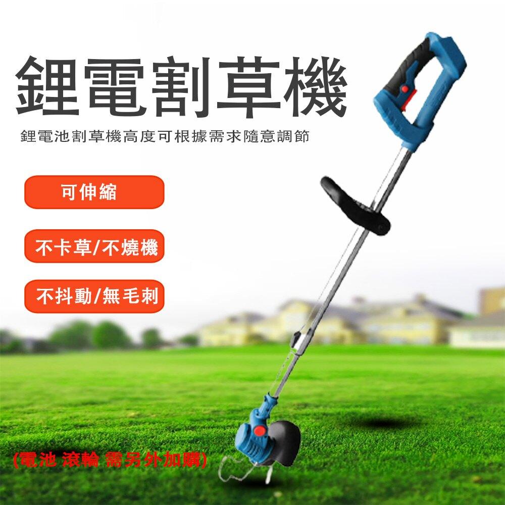 【台灣現貨】锂电打草机  电动割草机  多功能除草机  小型家用草坪机  充电式修剪神器