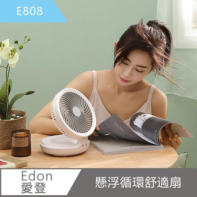 Edon愛登|懸浮循環舒適扇E808