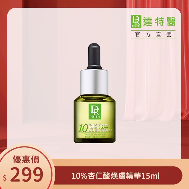 Dr.Hsieh達特醫 10%杏仁酸深層煥膚精華15ml