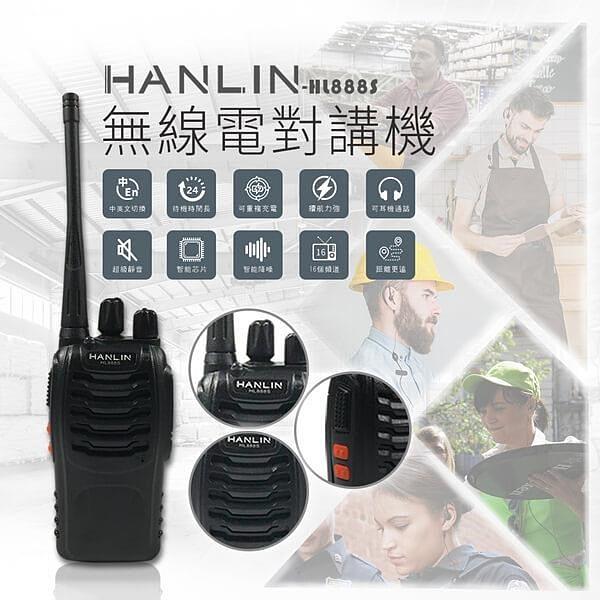 【南紡購物中心】HANLIN-HL888S 無線電對講機