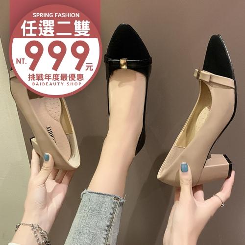 【限量現貨供應】尖頭鞋.訂製款.MIT小香風拚色蝴蝶結金飾高跟包鞋.白鳥麗子