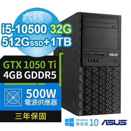 ASUS 華碩 W480 商用工作站 i5-10500/32G/512G PCIe+1TB/GTX1050Ti 4G/WIN10專業版/500W/三年保固