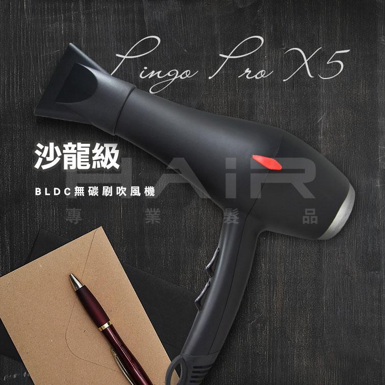 Pingo 台灣品工 PRO X5 沙龍級無碳刷吹風機