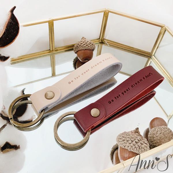 Ann'S品牌訂製真皮鑰匙扣-2色