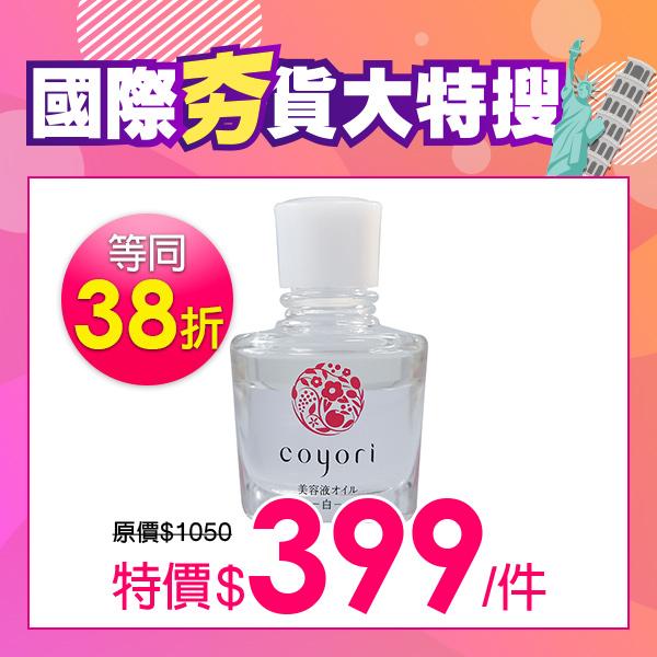 Coyori 美容精華油 20ml 【康是美】