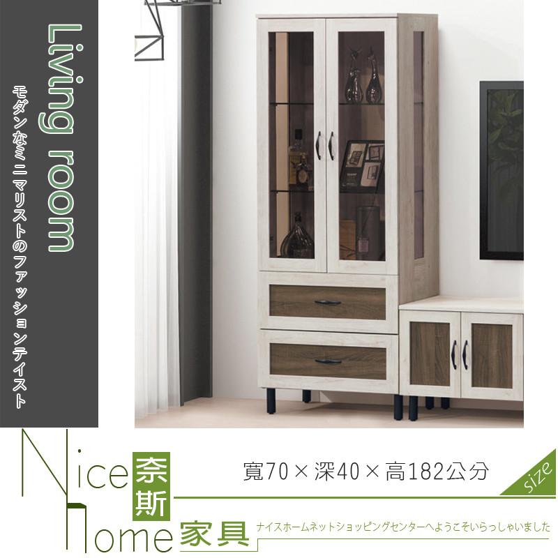 奈斯家具nice504-7-hd 合家歡2.3尺展示櫃