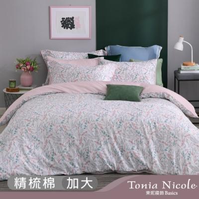Tonia Nicole東妮寢飾 日光吾愛100%精梳棉兩用被床包組(加大)