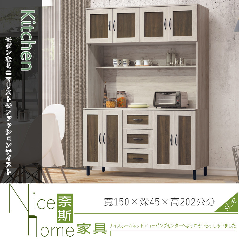 奈斯家具nice504-8-hd 合家歡5尺餐櫃/全組