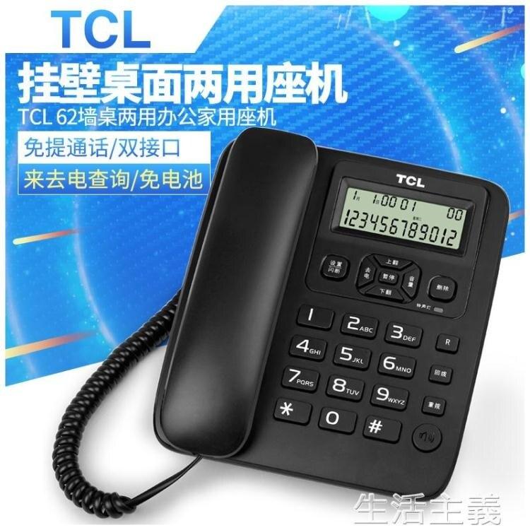 電話機 TCL17B 62來電顯示電話機 時尚辦公固定話機家用有線座機 免電池 四季小屋