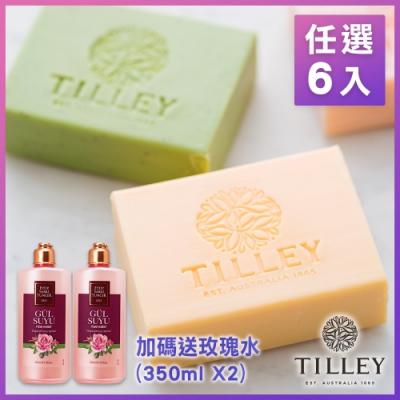 [獨家送玫瑰水*2]澳洲Tilley百年特莉植粹香氛皂6入特惠組