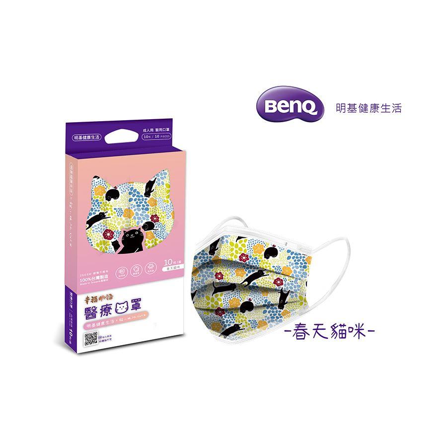 幸福物語醫療口罩-貓小姐聯名 春天貓咪10入 【康是美】