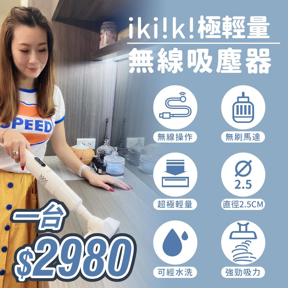 小資清潔組  Ikiiki伊崎-極輕量無線吸塵器 【一台】