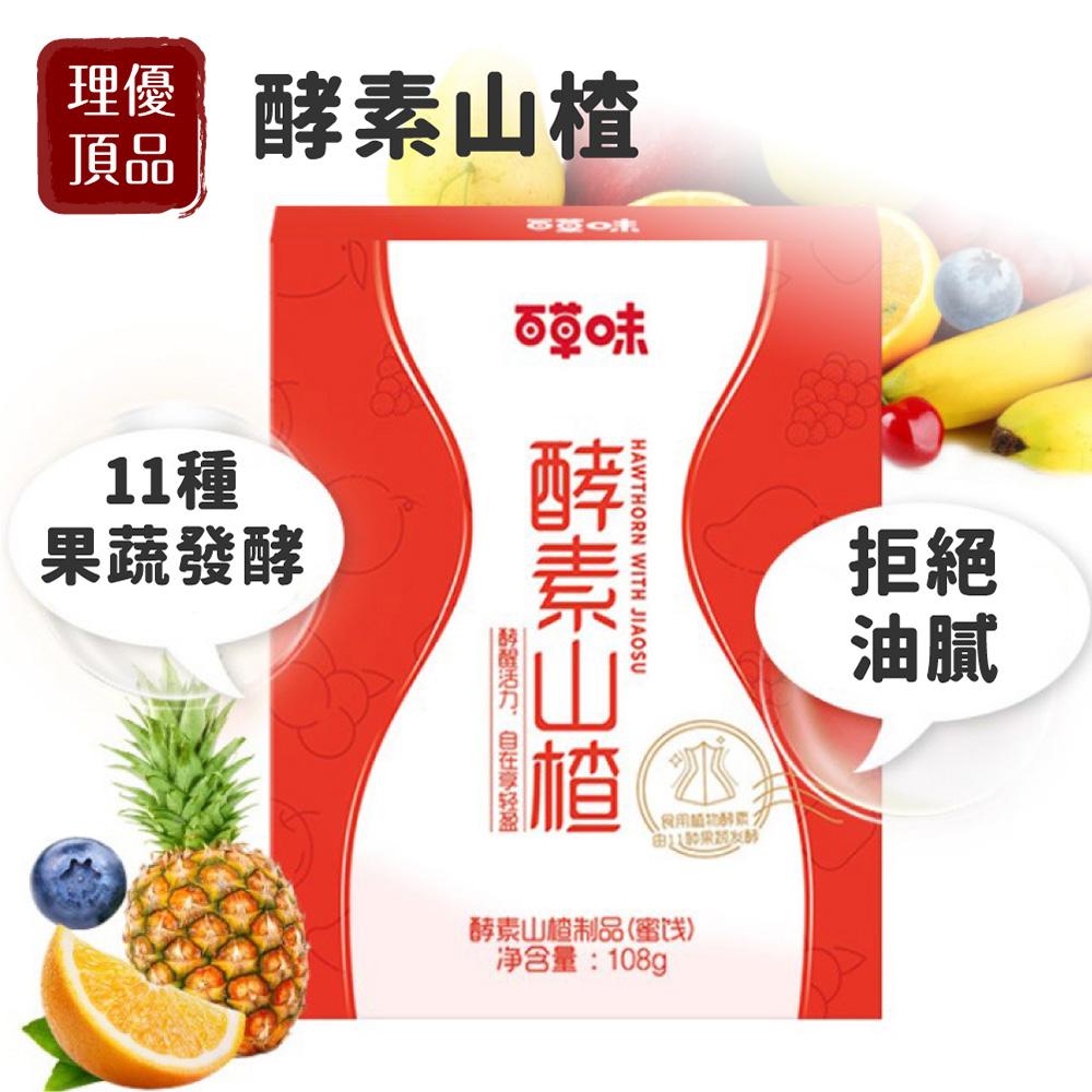 零食 保健食品-LIYO理優-酵素山楂-零食 保健食品-E210807-此為食用產品不可退換貨
