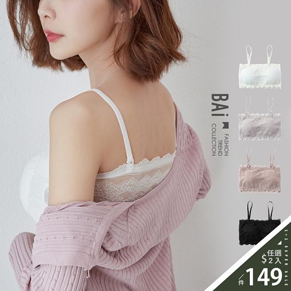 蕾絲側厚襯墊平口背心無鋼圈內衣-BAi白媽媽【316029】