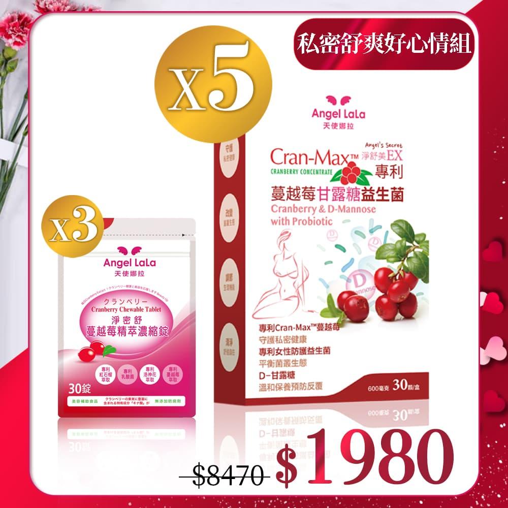 美國專利Cran-Max™蔓越莓甘露糖益生菌膠囊5盒+蔓越莓濃縮錠3包