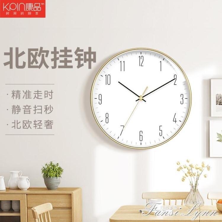掛鐘客廳北歐鐘錶家用創意時鐘臥室現代簡約大氣掛錶時尚石英鐘