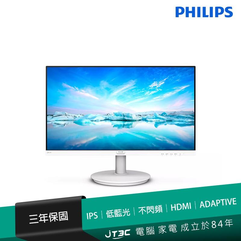 PHILIPS 24型 241V8W IPS FHD 電腦螢幕顯示器
