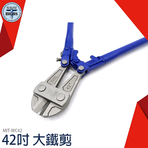 省力大鐵剪 合金鋼鍛造 鷹嘴鉗 消防鉗 剪門鎖 剪鎖鍊 破壞剪 剪鐵條 42吋 MIT-WC42