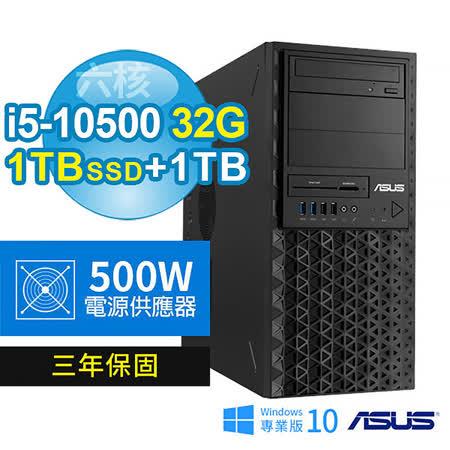 ASUS 華碩 W480 商用工作站(i5-10500/32G/1TB PCIe+1TB/WIN10專業版/500W/三年保固)極速大容量