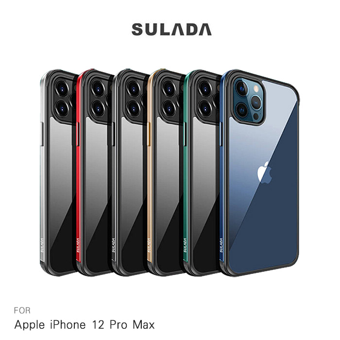 SULADA Apple iPhone 12 Pro Max 6.7吋 明睿保護殼