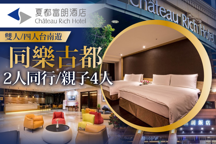 【台南】台南-夏都富朗酒店 #GOMAJI吃喝玩樂券#電子票券#飯店商旅