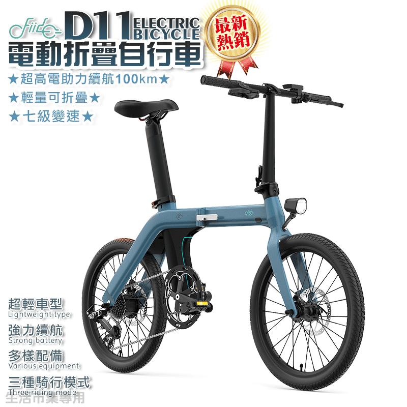 FIIDO D11電動折疊變速自行車 三種模式 七段變速 電動車 腳踏車 自行車(2 台)