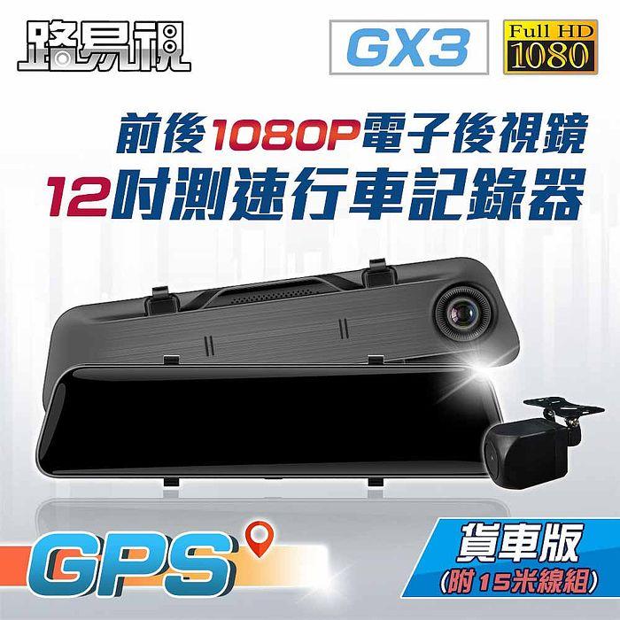 【路易視】GX3 12吋 GPS 行車記錄器 前後1080P 電子後視鏡 15米後鏡頭線(贈64G記